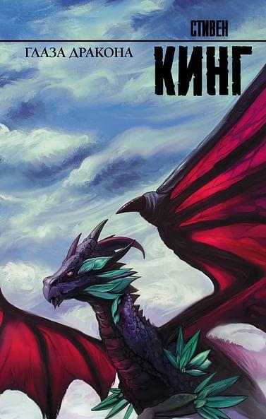 Глаза дракона. Артикул: 64825 АСТ Кинг С.