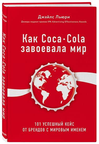 Как Coca-Cola завоевала мир. 101 успешный кейс от брендов с мировым именем. Артикул: 66216 Эксмо Льюри Д.