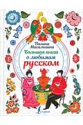 Большая книга о любимом русском Артикул: 70072 АСТ Масалыгина П.Н.