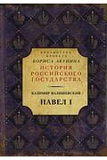 Павел I. Артикул: 75636 АСТ Валишевский К.