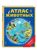 Атлас животных (+ карта, + закл.). Артикул: 75667 Эксмо Чанселлор Д.
