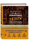 Крафтовое пиво. Артикул: 75672 Эксмо Петроченков А.В.