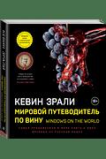 Мировой путеводитель по вину. Windows on the world. Артикул: 75673 Эксмо Зрали К.