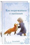 Рождественские истории. Как подружиться с лисёнком (выпуск 7). Артикул: 75679 Эксмо Вебб Х.