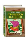 Хроники Нарнии (ил. П. Бейнс) (цв. ил.). Артикул: 75737 Эксмо Льюис К.С.