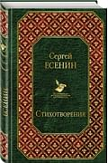 Стихотворения. Артикул: 75763 Эксмо Есенин С.А.