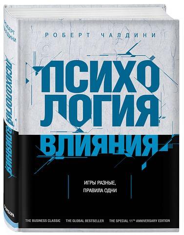 Психология влияния. Как научиться убеждать и добиваться успеха Артикул: 16718 Эксмо Чалдини Р.