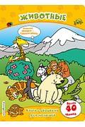 Животные (книги с окошками) Артикул: 72111 Эксмо