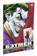 Бэтмен. Человек, который смеется (мягк/обл.). Артикул: 25469 Азбука-Аттикус Брубейкер Э.