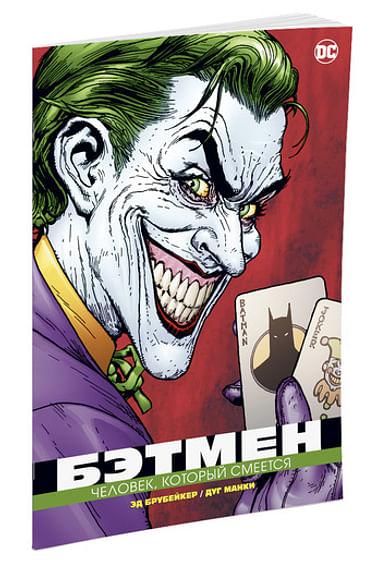 Бэтмен. Человек, который смеется (мягк/обл.) Артикул: 25469 Азбука-Аттикус Брубейкер Э.