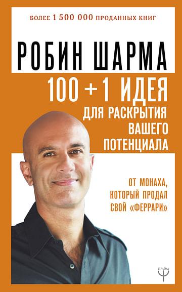 """100 + 1 идея для раскрытия вашего потенциала от от монаха, который продал свой """"феррари"""" Артикул: 72462 АСТ Шарма Р."""