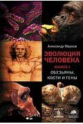 Эволюция человека. [В 2 кн.] Кн. 1. Обезьяны, кости и гены. Артикул: 8145 АСТ Марков А.В.