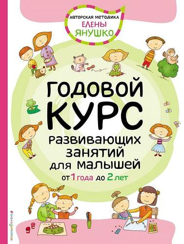 1+ Годовой курс развивающих занятий для малышей от 1 года до 2 лет. Артикул: 25425 Эксмо Янушко Е.А.