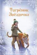 Рождественские истории. Тигрёнок Звёздочка (выпуск 8) Артикул: 74552 Эксмо Вебб Х.