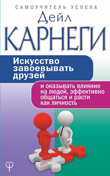 Искусство завоевывать друзей и оказывать влияние на людей, эффективно общаться и расти как личность Артикул: 61911 АСТ Карнеги Д.