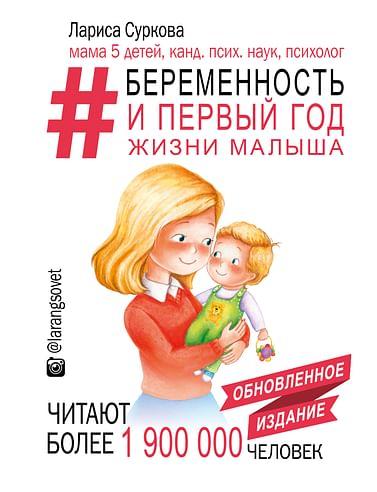 Беременность и первый год жизни малыша. Новое дополненное издание Артикул: 64850 АСТ Суркова Л.М.