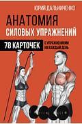 Анатомия силовых упражнений. Артикул: 69272 АСТ Дальниченко Ю.В.