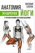 Анатомия йоги Артикул: 70791 АСТ Степук Н.Г.