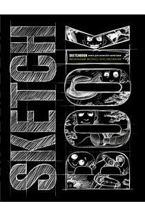 SketchBook: Визуальный экспресс-курс по рисованию (черный) [2]. Артикул: 284 Эксмо