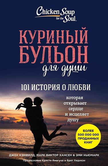 Куриный бульон для души: 101 история о любви Артикул: 1231 Эксмо Джек Кэнфилд, Марк В
