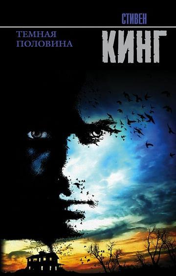 Кинг(нов)/Темная половина (новый перевод). Артикул: 6810 АСТ Кинг С.