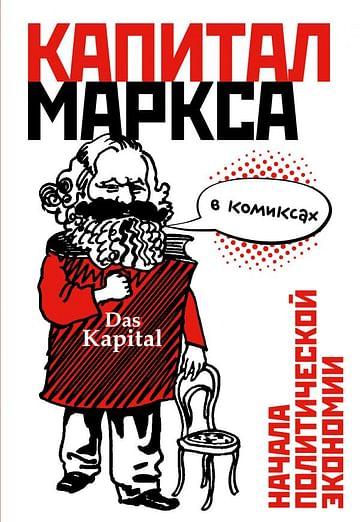 "Капитал"" Маркса в комиксах Артикул: 11741 Эксмо"