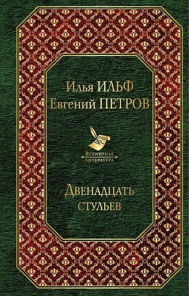 Двенадцать стульев Артикул: 14286 Эксмо Ильф И.А., Петров Е.