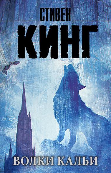 """Волки Кальи: из цикла """"Темная Башня"""" Артикул: 6817 АСТ Кинг С."""