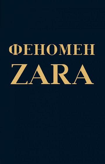 Феномен ZARA Артикул: 32074 Эксмо О'Ши К.