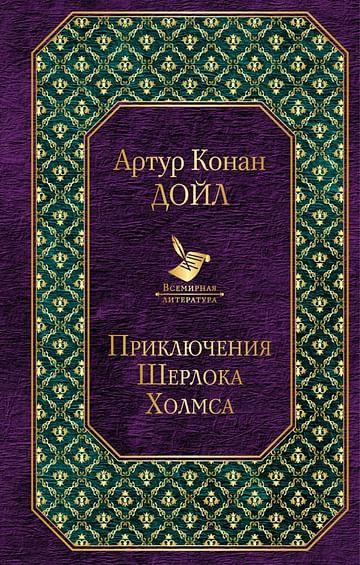 Приключения Шерлока Холмса (новый дизайн) Артикул: 33957 Эксмо Конан Дойл А.