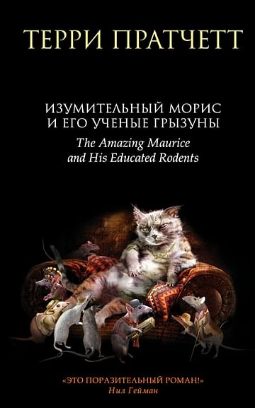 Изумительный Морис и его ученые грызуны Артикул: 40517 Эксмо Пратчетт Т.