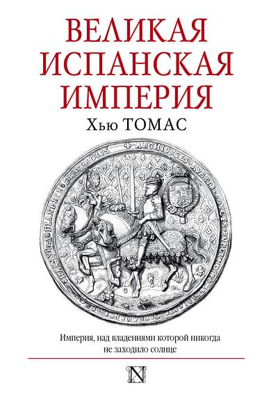 Великая Испанская империя Артикул: 42370 АСТ Томас Х.