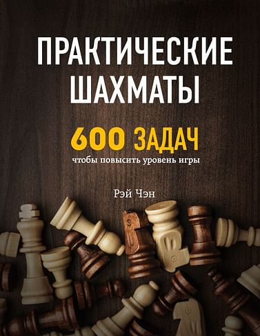 Практические шахматы: 600 задач, чтобы повысить уровень игры Артикул: 50211 Эксмо Чэн Р.