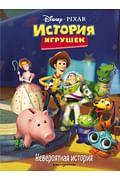 История игрушек. Невероятная история. Книга для чтения с цветными картинками. Артикул: 62261 Эксмо