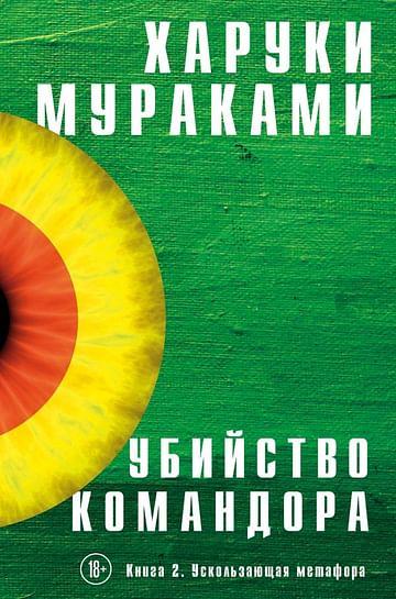Убийство Командора. Книга 2. Ускользающая метафора Артикул: 63517 Эксмо Мураками Х.