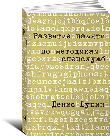 Развитие памяти по методикам спецслужб: Карманная версия (обложка) Артикул: 65870 Альпина Паблишер ООО