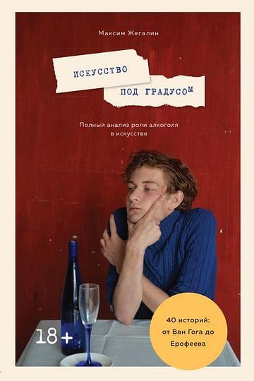 Искусство под градусом. Полный анализ роли алкоголя в искусстве Артикул: 66784 Эксмо Жегалин М.