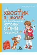 Хвостик в школе, или Первоклашные истории Сони Грушиной (Доброчасова А.). Артикул: 67933 ИДМ Доброчасова А.