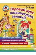 Годовой курс развивающих занятий: для детей 2-3 лет. Артикул: 67976 Эксмо Шкляревская С.М., Ро