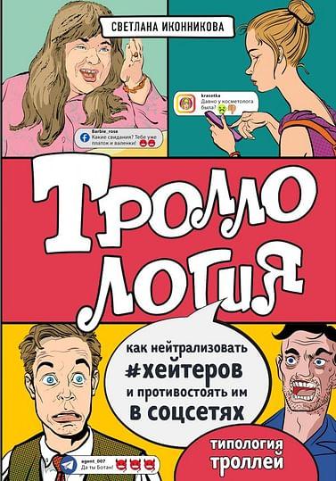 Троллология. Как нейтрализовать хейтеров и противостоять им в соцсетях Артикул: 86726 Эксмо Иконникова С.Г.