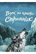 Волк по имени Странник. Артикул: 71075 Эксмо Розанна Перри, иллюс