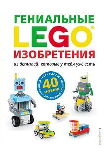 LEGO Гениальные изобретения. Артикул: 76182 Эксмо Дис С.