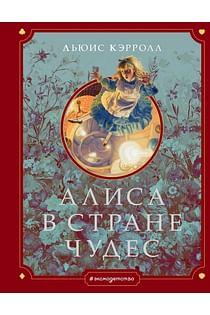 Алиса в Стране чудес (ил. Г. Хильдебрандта). Артикул: 76200 Эксмо Кэрролл Л.