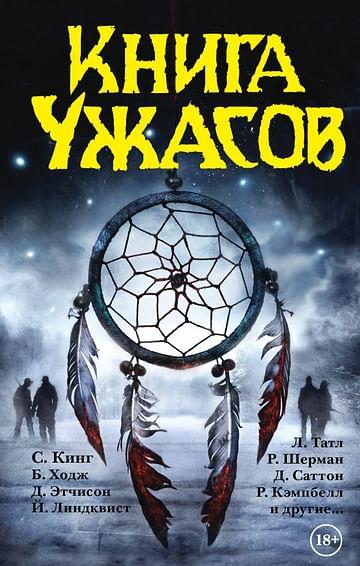 Кинг:ТемБаш./Книга ужасов Артикул: 6844 АСТ Кинг С.