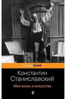 Моя жизнь в искусстве. Артикул: 76208 Эксмо Станиславский К.С.