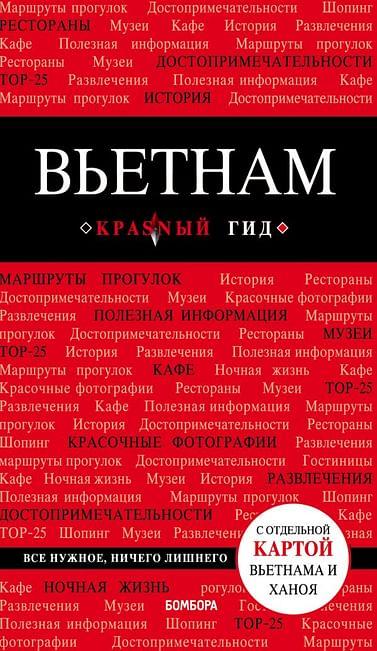 Вьетнам. 2-е изд., испр. и доп. Артикул: 76223 Эксмо Синцов А.Ю.