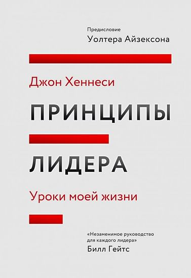 Принципы лидера. Уроки моей жизни Артикул: 76774 МАНН, ИВАНОВ И ФЕРБЕР ООО Джон Хеннесси