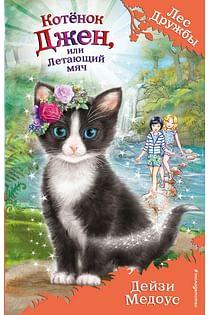 Котёнок Джен, или Летающий мяч (выпуск 39). Артикул: 76799 Эксмо Медоус Д.