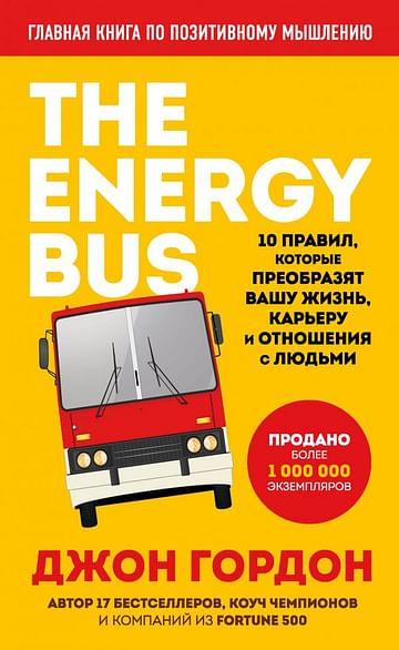 The Energy Bus. 10 правил, которые преобразят вашу жизнь, карьеру и отношения с людьми Артикул: 95470 Эксмо Гордон Д.