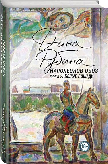 Наполеонов обоз. Книга 2: Белые лошади Артикул: 60042 Эксмо Рубина Д.